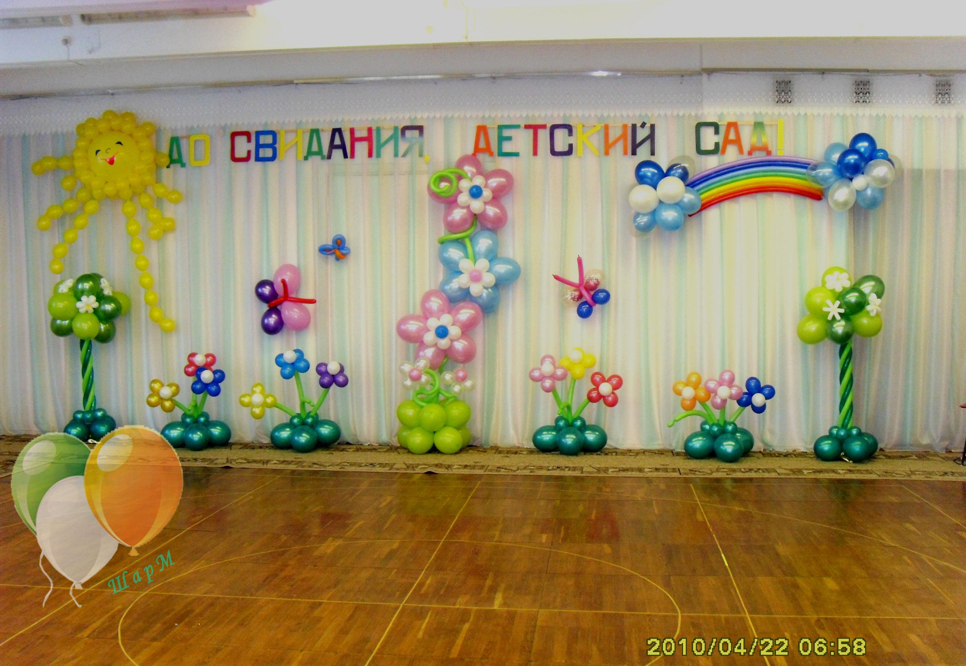 Картинки оформление детского сада
