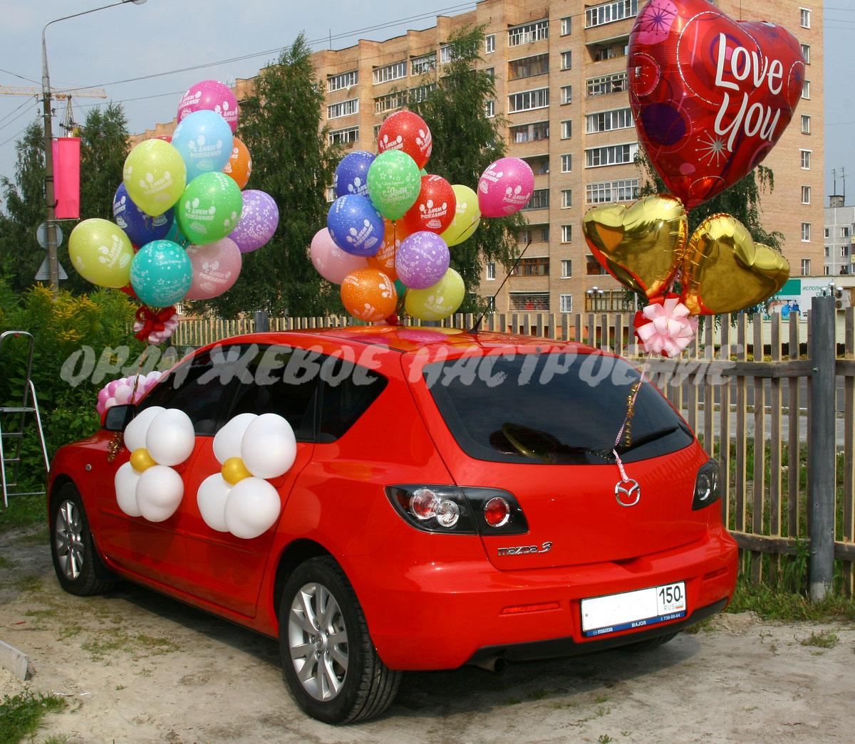 Подарок мужу в машину на день рождения идеи 3