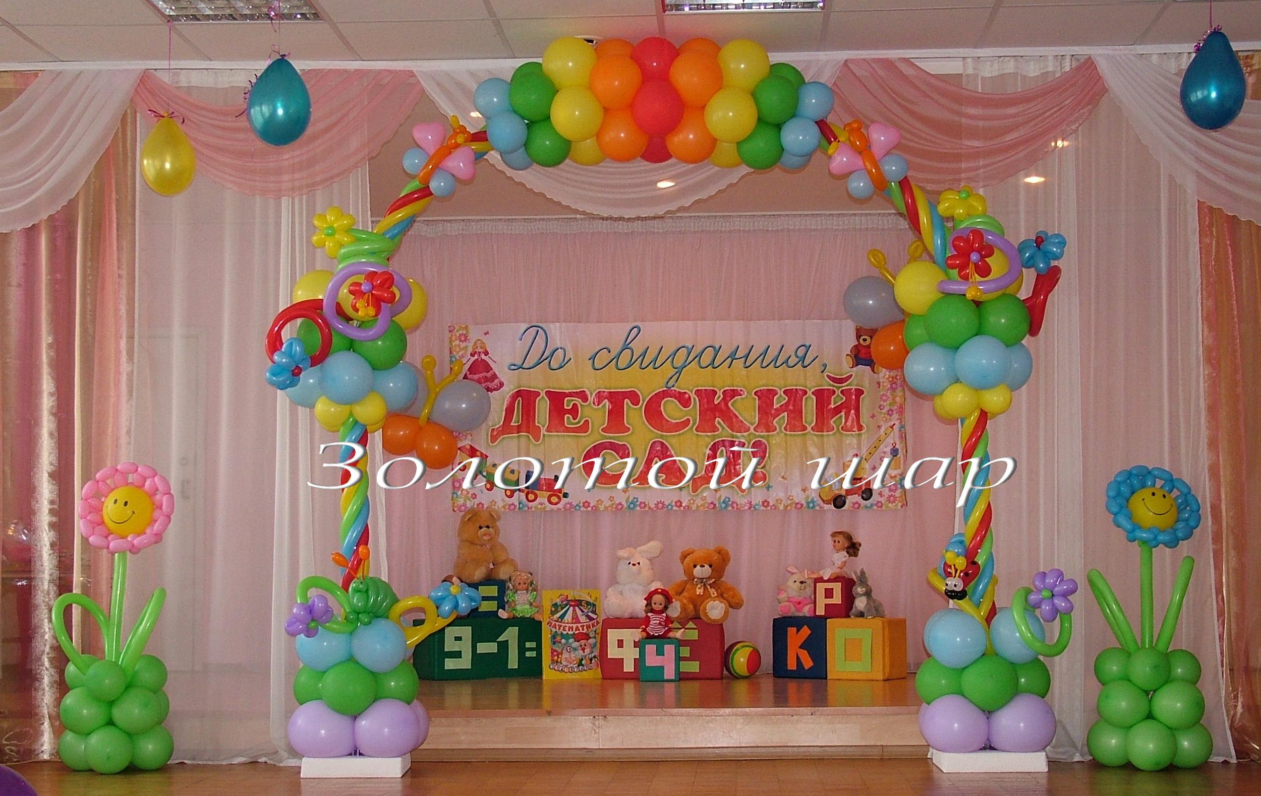 Оформление зала выпускной в детском саду своими руками 239