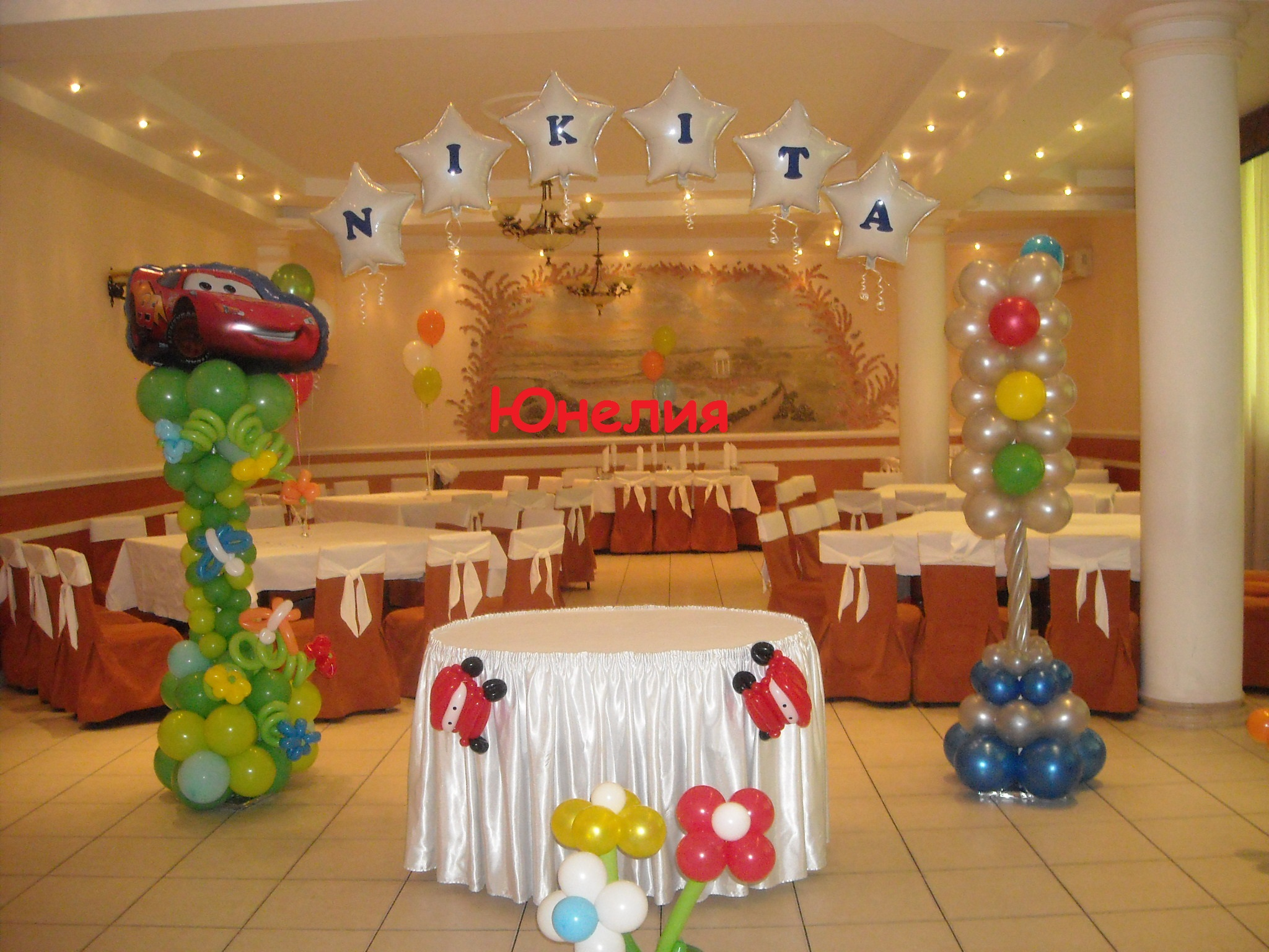 Фото украшения зала для детского дня рождения