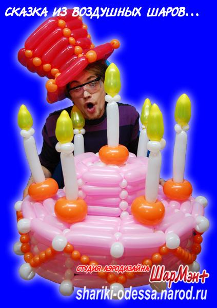 Торт из воздушных шаров